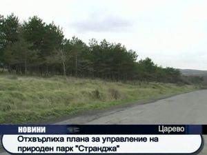 Отхвърлиха плана за управление на природен парк Странджа