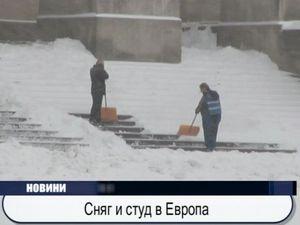 Сняг и студ в Европа