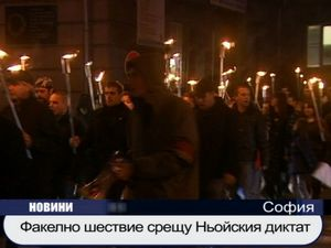 Факелно шествие срещу Ньойския диктат