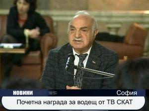 Почетна награда за водещ в ТВ СКАТ