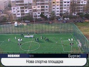 Нова спортна площадка