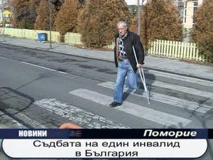 Съдбата на един инвалид в България