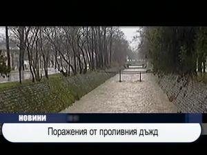 Поражения от проливния дъжд