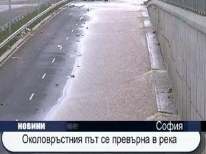 Околовръстният път се превърна в река