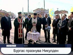 Бургас празнува Никулден