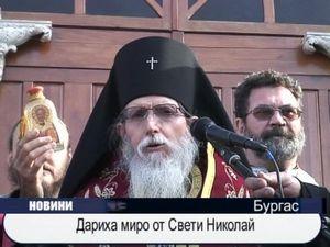 Дариха миро от Свети Николай
