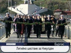 Литийно шествие за Никулден