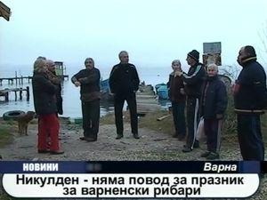 Никулден - няма повод за празник за варненските рибари
