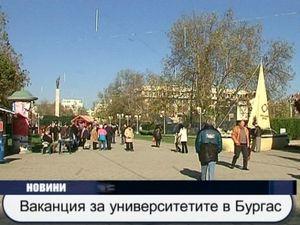 Ваканция за университетите в Бургас