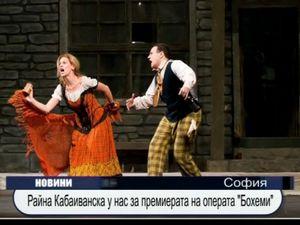 """Райна Кабаиванска у нас за премиерата на операта """"Бохеми"""""""