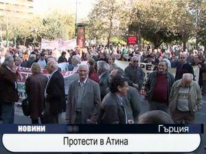 Протести в Атина