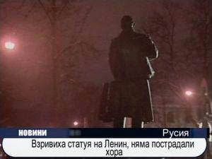 Взривиха статуя на Ленин, няма пострадали хора