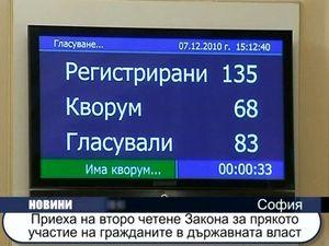 Приеха Закона за прякото участие на гражданите в държавната власт