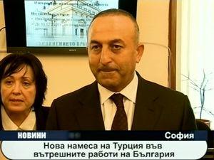 Нова намеса на Турция във вътрешните работи на България