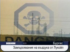 Замърсяване на въздуха от Лукойл