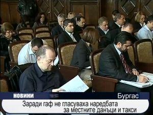 Заради гаф не гласуваха наредбата за местните данъци и такси