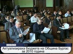 Актуализираха бюджета на Община Бургас за 2010 година