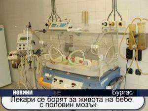 Лекари се борят за живота на бебе с половин мозък