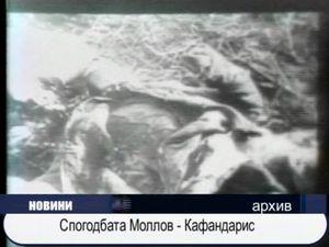 Спогодбата Моллов  - Кафандарис
