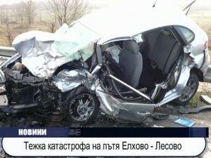 Тежка катастрофа на пътя Елхово - Лесово