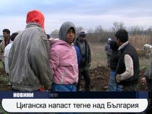 Циганска напаст тегне над България