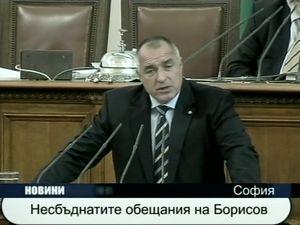 Несбъднатите обещания на Борисов