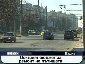 Оскъден бюджет за ремонт на пътища