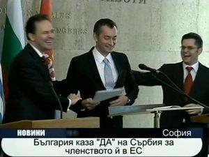 """България каза """"ДА"""" на Сърбия за членството и в ЕС"""