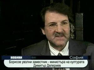 Борисов уволни зам.-министъра на културата Димитър Делериев