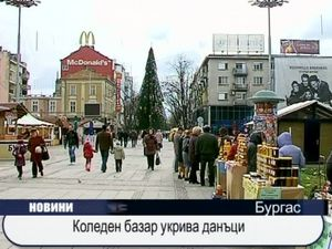 Коледен базар укрива данъци