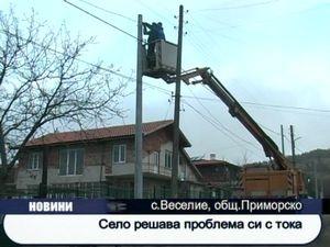 Село решава проблема си с тока