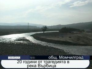 20 години от трагедията в река Върбица
