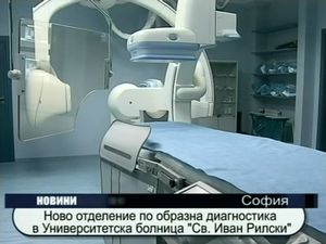 "Ново отделение по образна диагностика в университетска болница ""Св. Иван Рилски"""