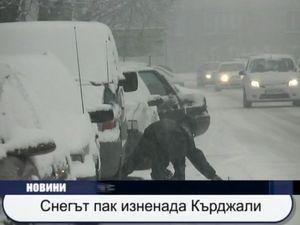 Снегът пак изненада Кърджали