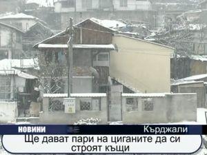 Ще дават пари на циганите да си строят къщи