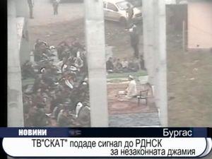 ТВ СКАТ подаде сигнал до РДНСК за незаконната джамия