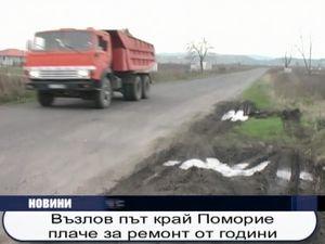Възлов път край Поморие плаче за ремонт от години