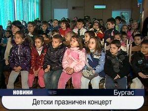 Детски празничен концерт