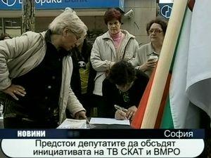 Предстои депутатите да обсъдят инициативата на ТВ СКАТ и ВМРО