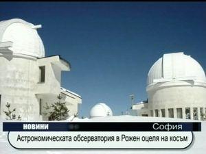 Астрономическата лаборатория в Рожен оцеля на косъм