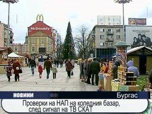 НАП проверява коледния базар, след сигнал на ТВ СКАТ