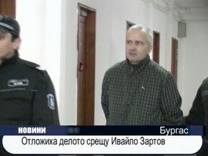 Отложиха делото срещу Ивайло Зартов