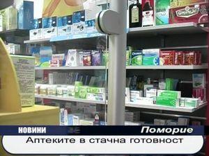 Аптеки в стачна готовност
