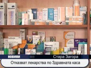 Отказват лекарства по Здравна каса