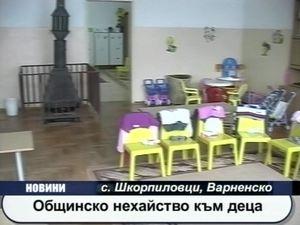Общинско нехайство към деца