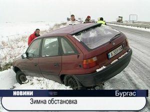 Зимна обстановка