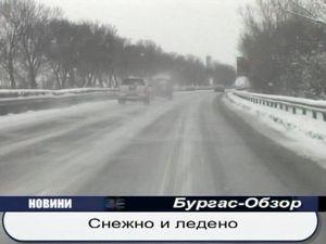 Снежно и ледено