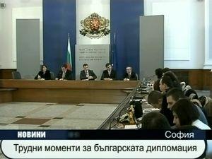 Трудни моменти за българската дипломация