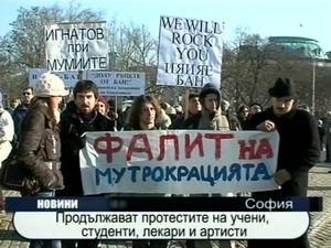 Продължават протестите на учени, лекари, студенти и артисти