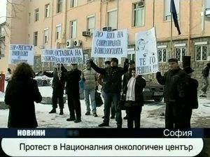 Протест в Националния онкологичен център